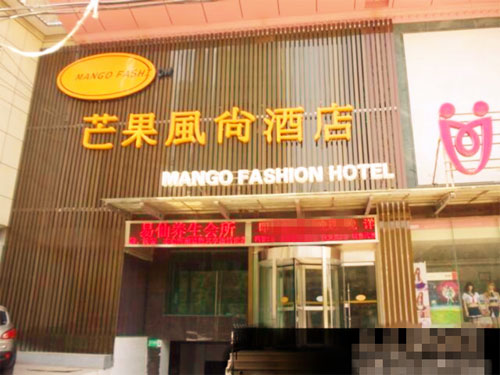 MANGO FASHION HOTEL