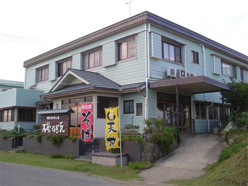 九十九里の宿 郷土料理の店『磯なぎ荘』