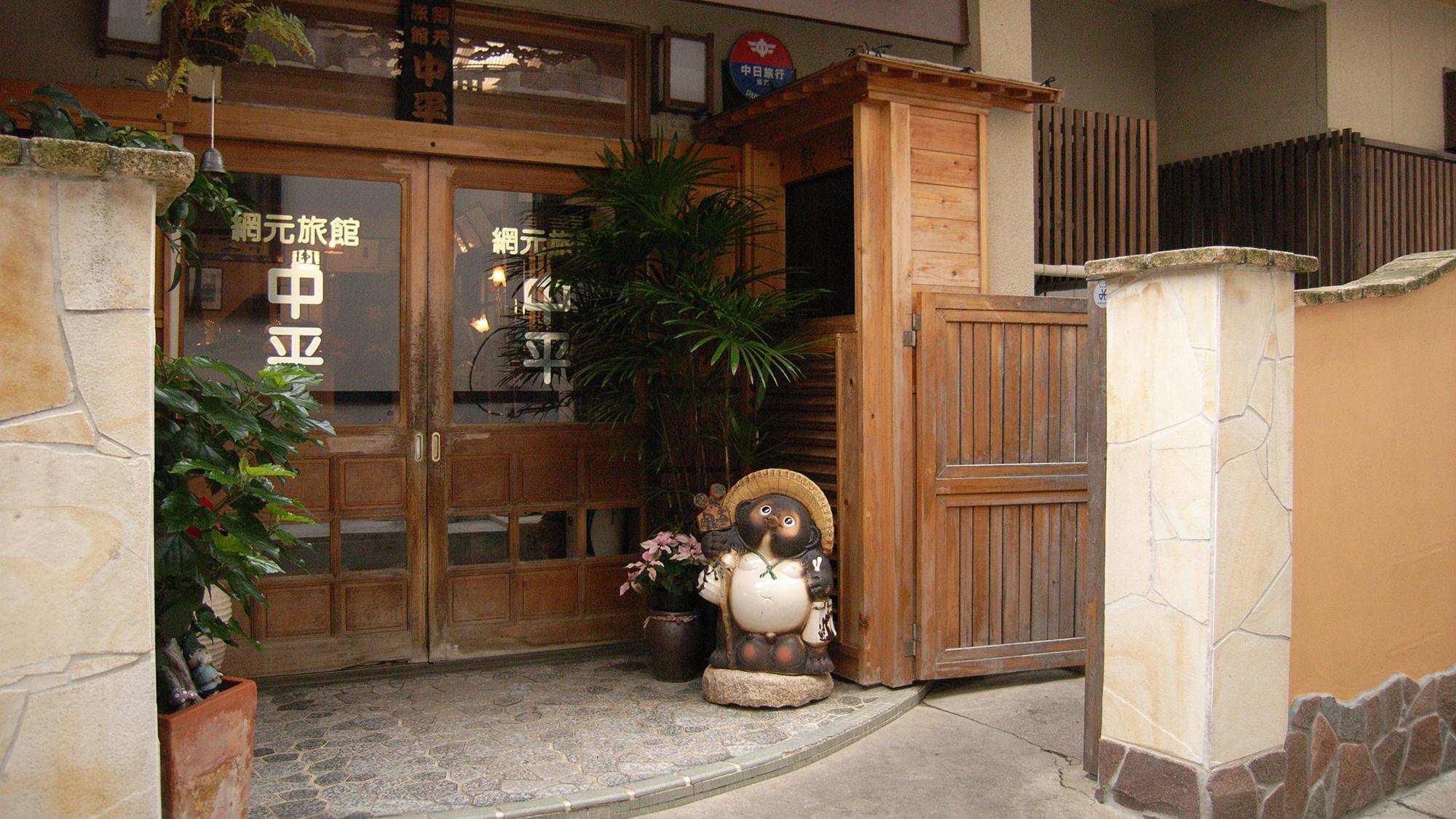 日間賀島 網元旅館 中平