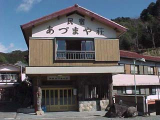 民宿あづまや荘 image