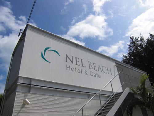 ネルビーチホテル