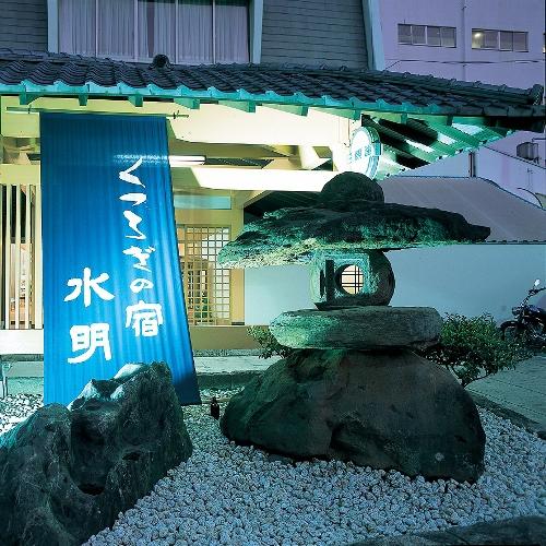 オリーブ温泉 小豆島グランドホテル水明 <小豆島> image