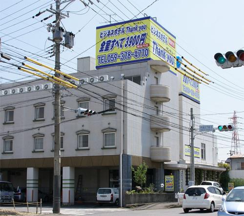 ビジネスホテル サンキュー鈴鹿店のnull