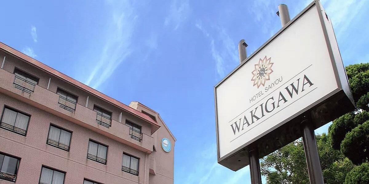 ホテル彩陽 WAKIGAWA(旧:平戸脇川ホテル) image