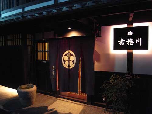 民宿 古梅川 image