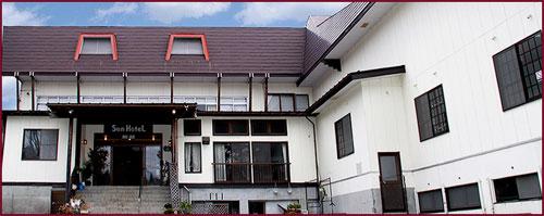 赤倉サンホテル