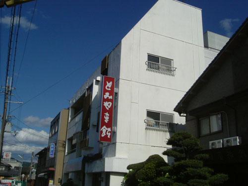 とみやま館 image