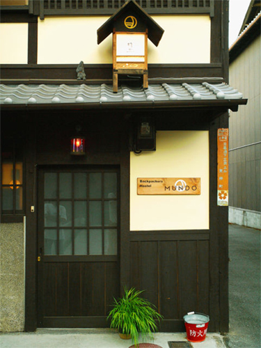 Hostel MUNDO(月土) image