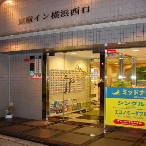東横イン横浜西口 image