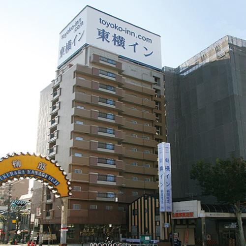 東横イン神戸湊川公園(旧:神戸新開地北)