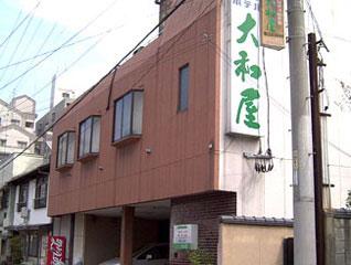 ビジネスホテル 大和屋