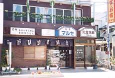 民宿マルセ <小豆島> image