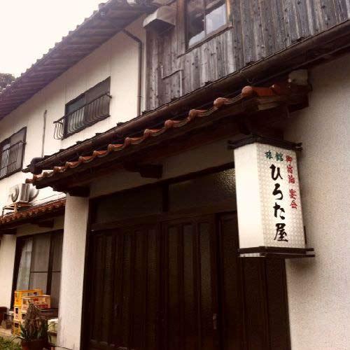 ひろた屋旅館