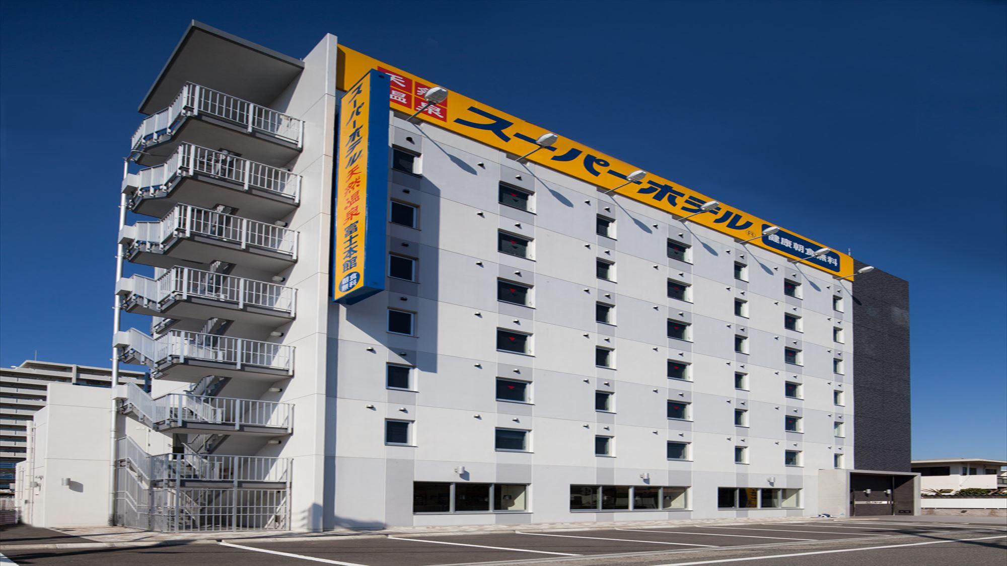 スーパーホテル天然温泉富士本館