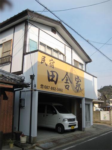 民宿 田舎家 <直島>