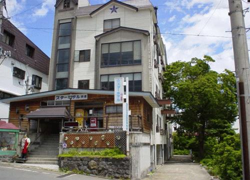赤倉温泉 スターホテル 赤倉