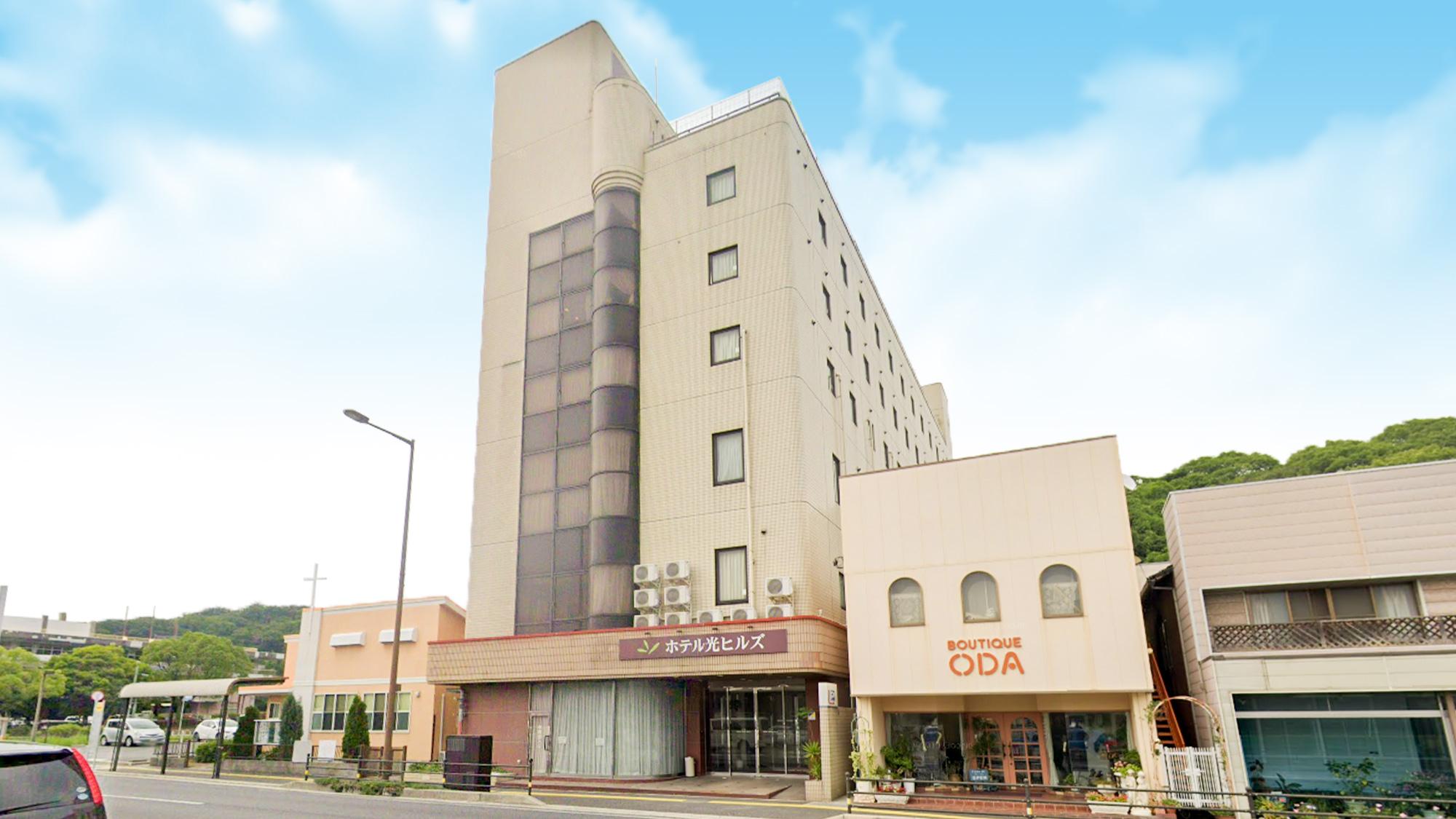 ホテル光ヒルズ 旧)光オリエンタルホテル(BBHグループホテル)