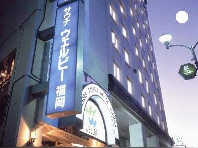 サウナ・カプセル ウェルビー福岡