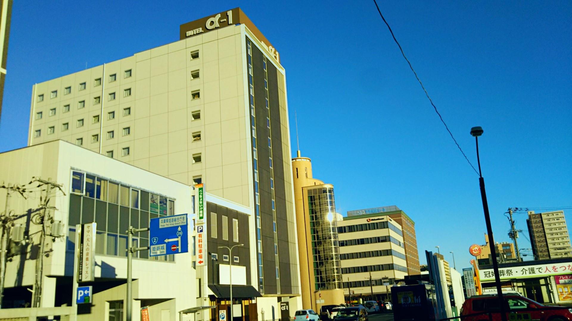 ホテルアルファーワン姫路南口 image