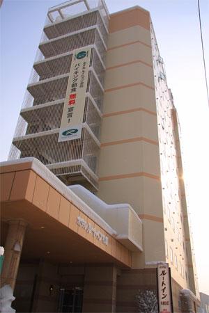 ホテルルートイン札幌白石