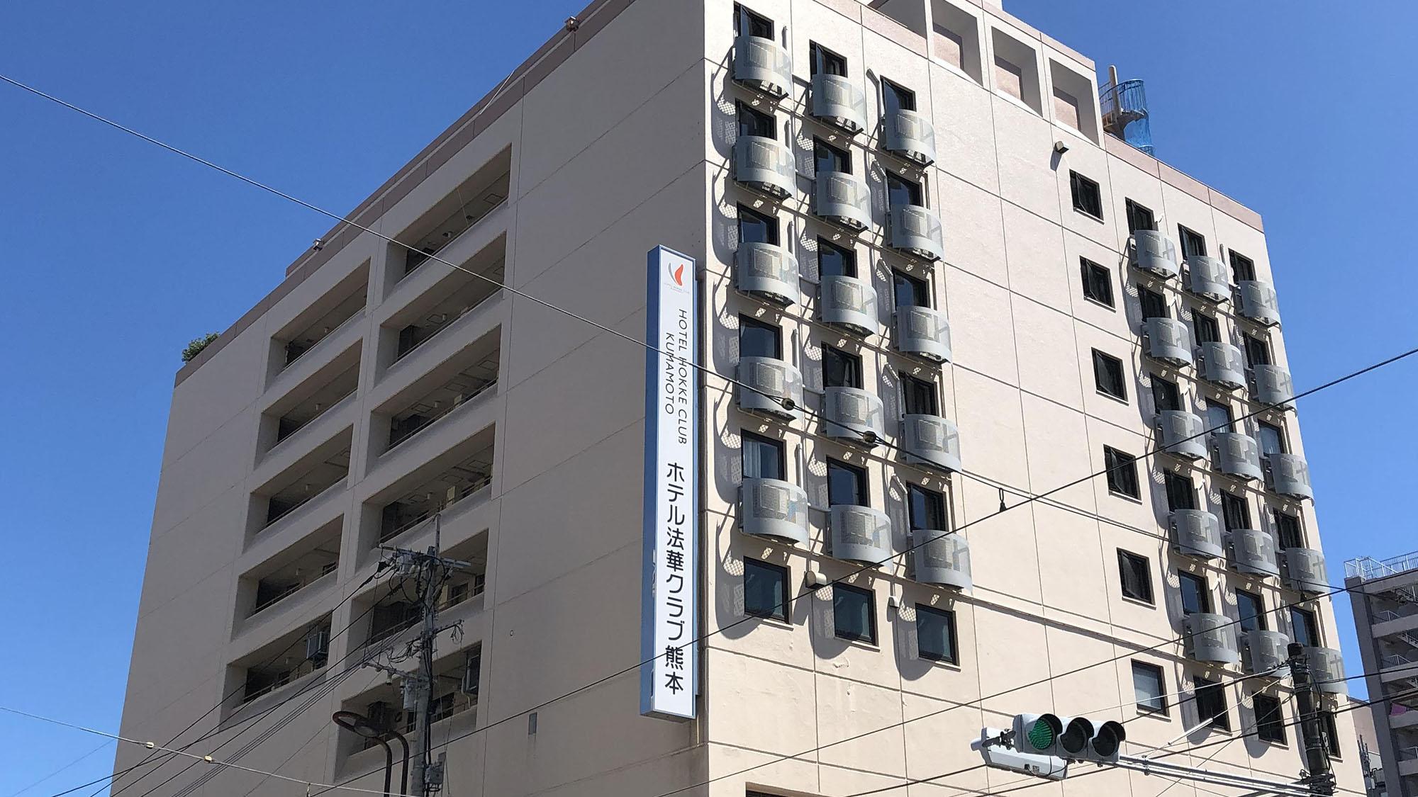 ホテル法華クラブ熊本 image
