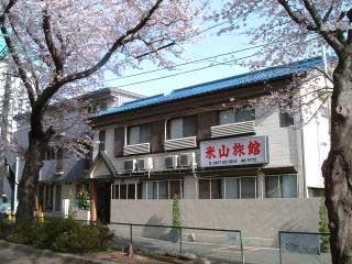 米山旅館 image