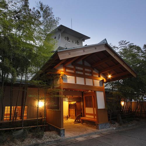越後湯沢温泉 和みのお宿 滝乃湯 image