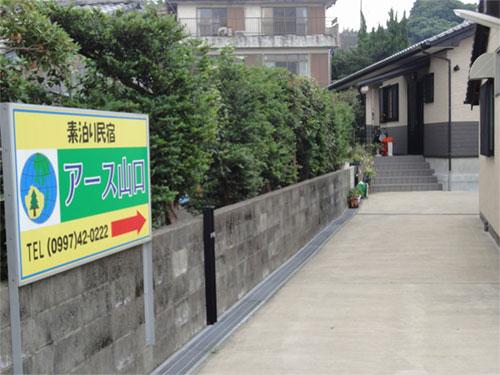 民宿 アース山口〈屋久島〉