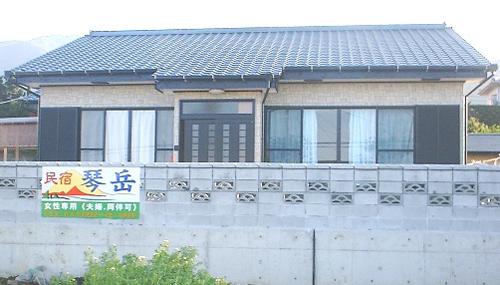 民宿 琴岳 <屋久島>