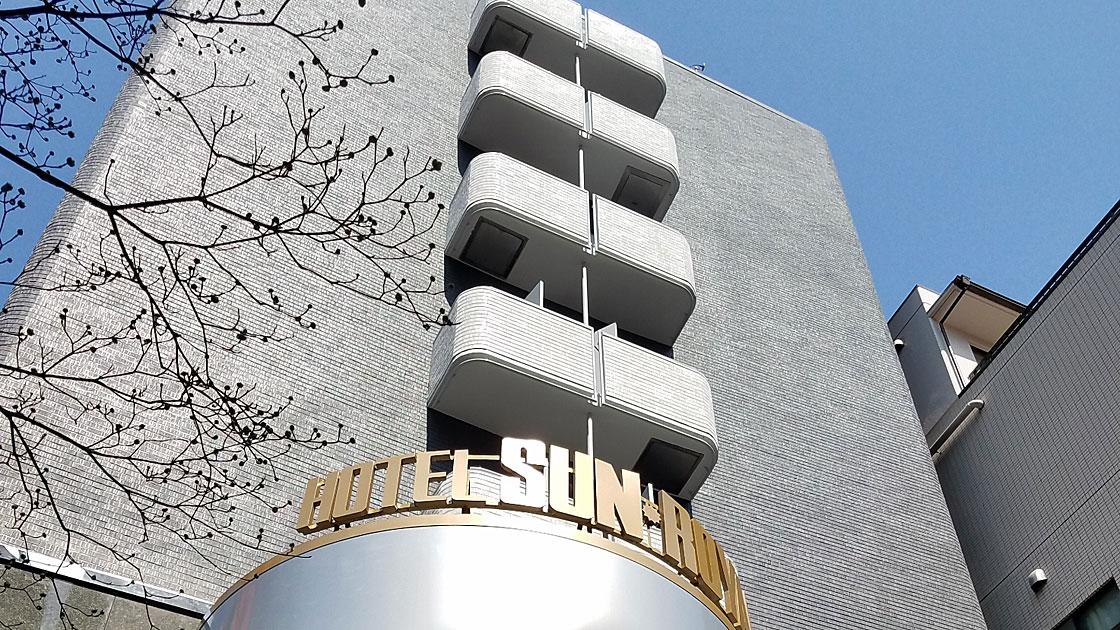 ホテル サンロイヤル川崎