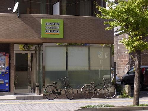 グリーンゲストハウス image