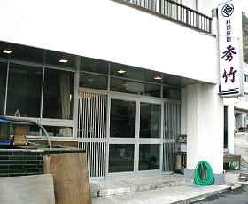 越前玉川温泉 料理旅館 秀竹 image