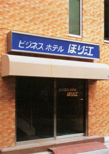 ビジネスホテル ほり江