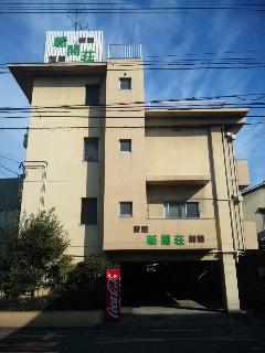 ビジネスホテル 新開荘別館