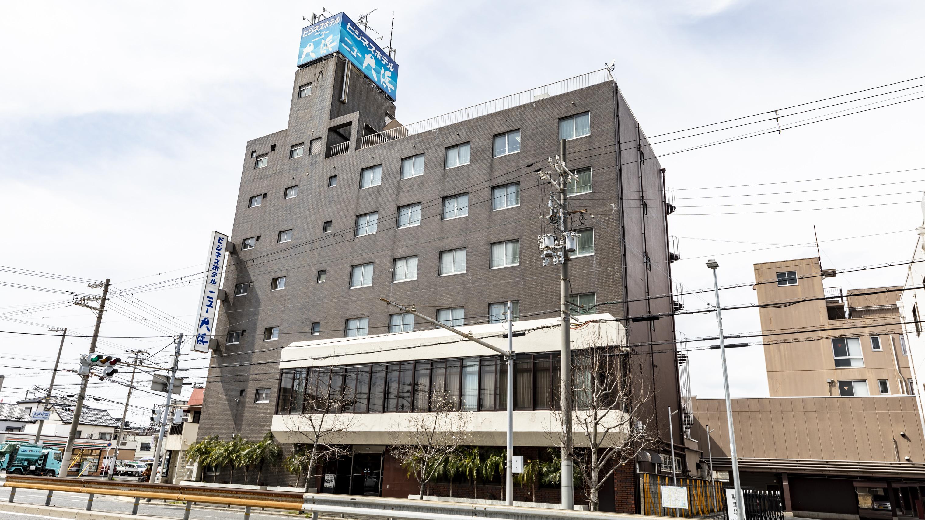 ビジネスホテル ニュー大浜