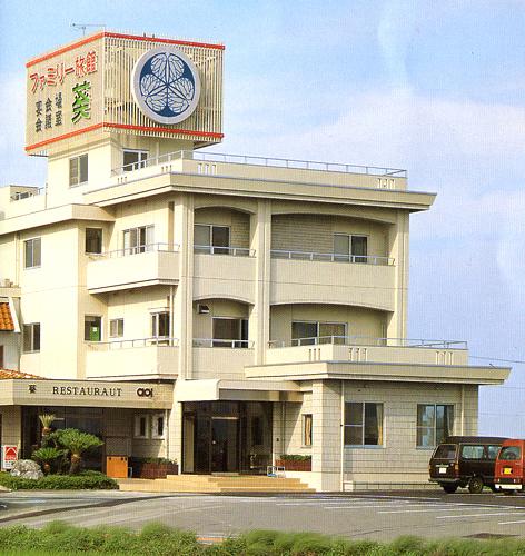 ファミリー旅館 葵
