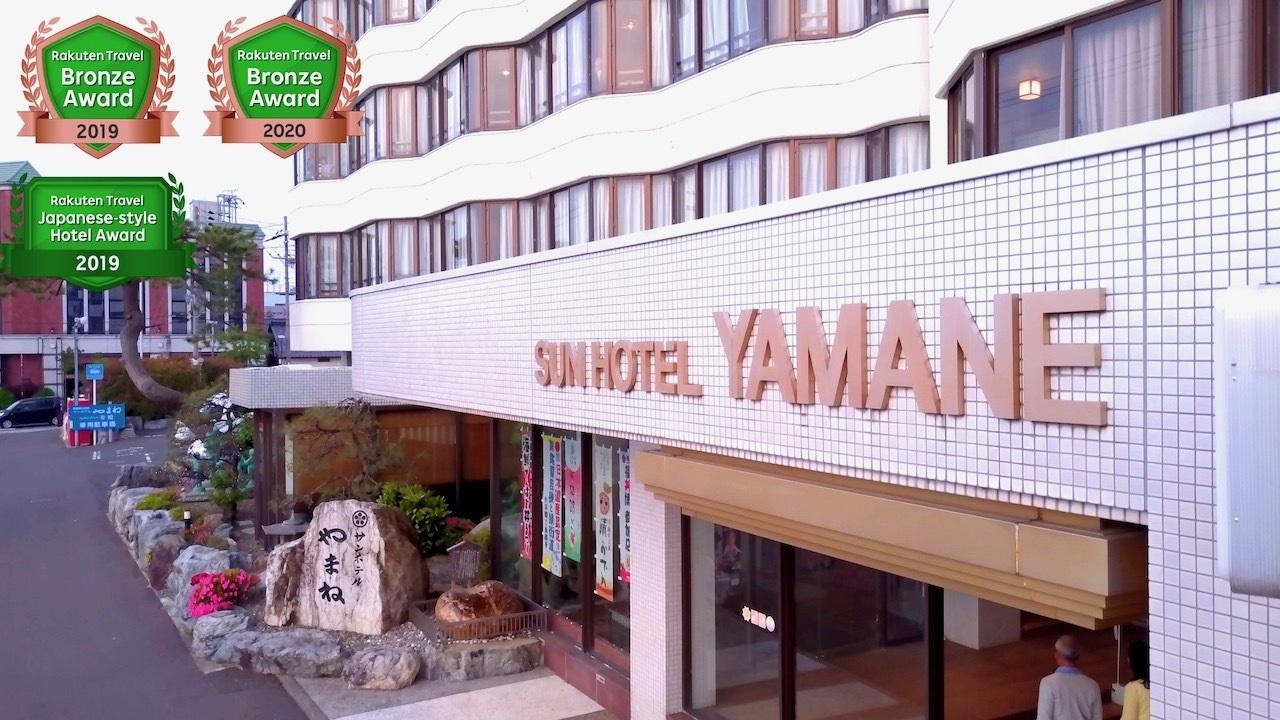 若狭おばま温泉 夕日と華膳(グルメ)の宿 サンホテルやまね image