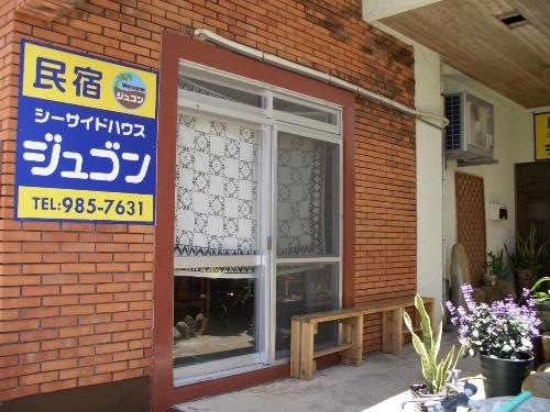 シーサイドハウス ジュゴン 〈久米島〉