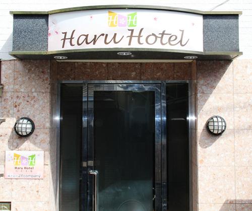 HaruHotel(ハルホテル)