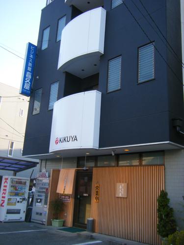 喜久屋 <静岡県>