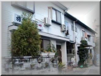 ビジネス旅館 新若松 image