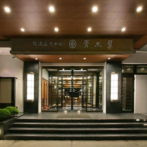 筑波山温泉 筑波山ホテル 青木屋 image