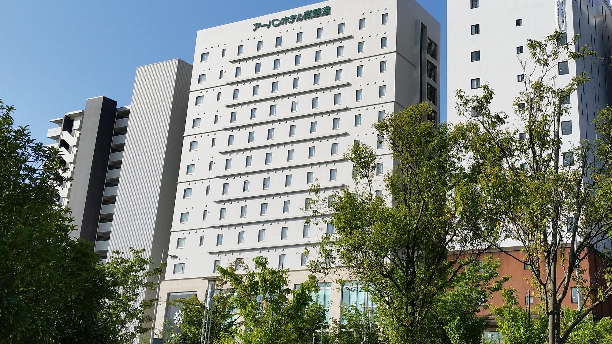 アーバンホテル南草津 image