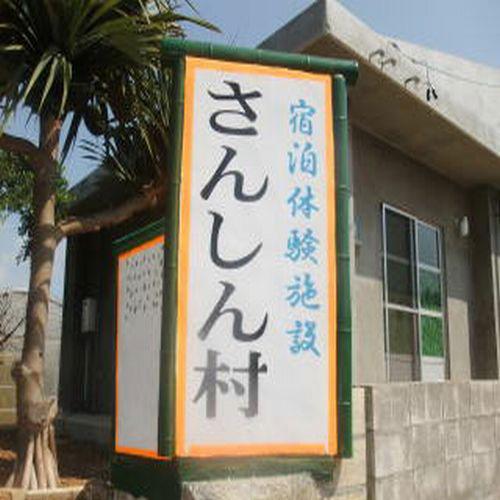 民宿 さんしん村 <宮古島>のnull