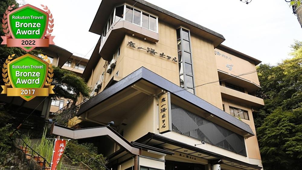 湯の山温泉 鹿の湯ホテル image