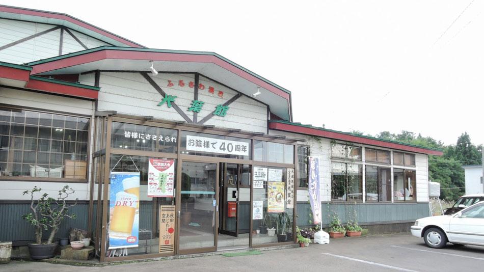 <ふるさわ温泉>ふるさわおんせん image