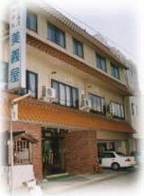 美義屋旅館