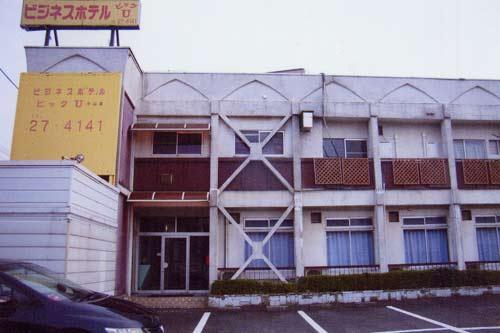 ビジネスホテル ビックU小山店