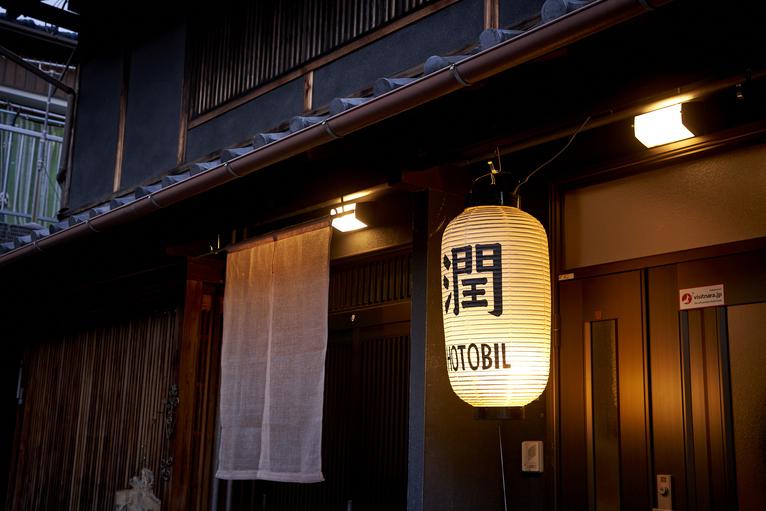 潤 hotobil image