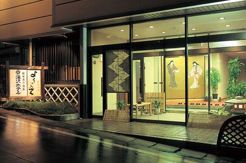 越後湯沢温泉 湯沢ホテル